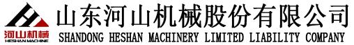 山东河山机械有限公司